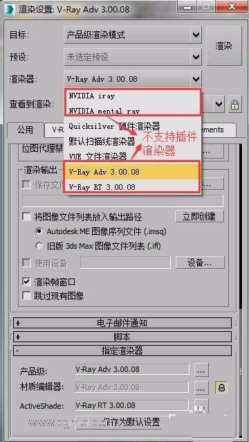 max导出obj格式没有贴图的解决办法