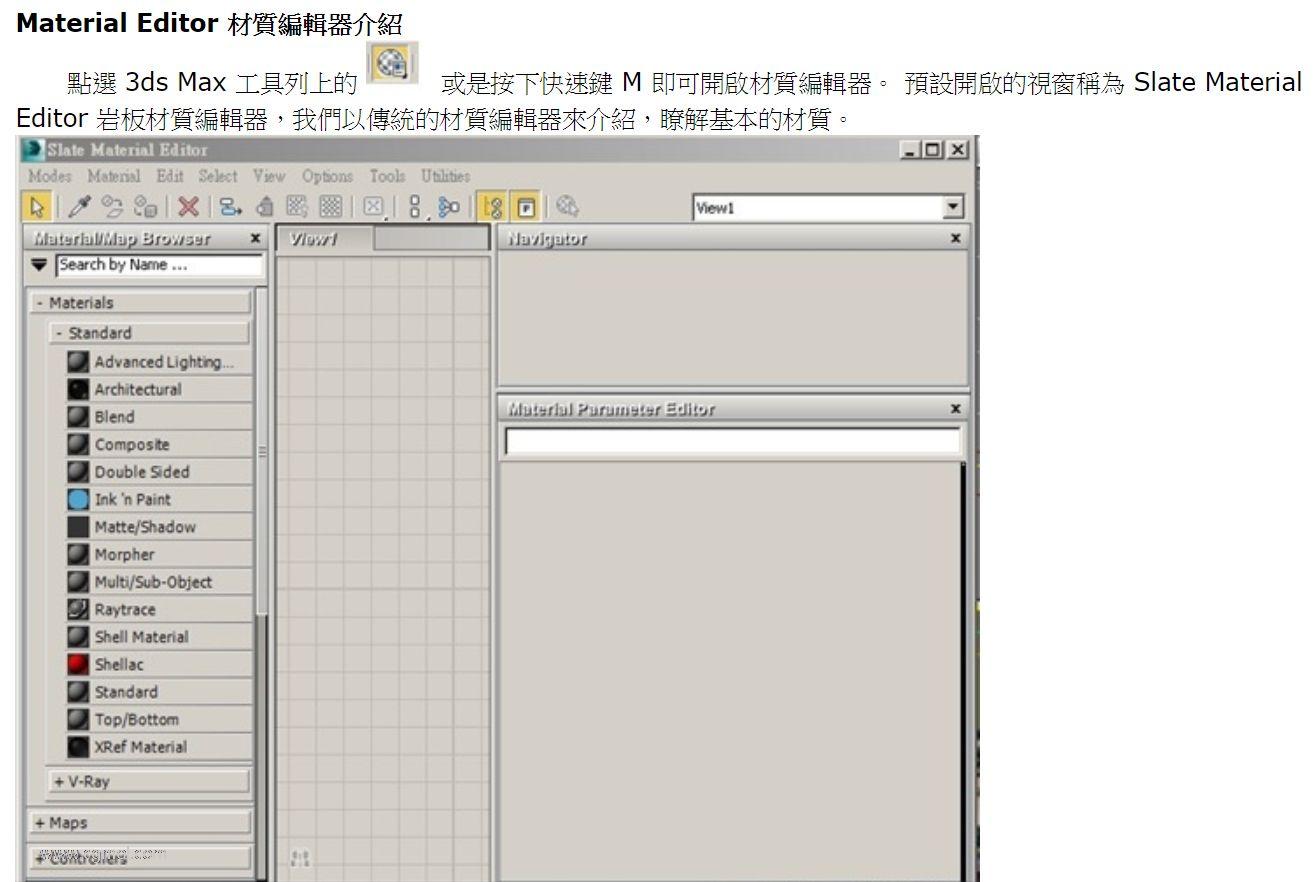 Max材质编辑器中英文对照与材质球介绍