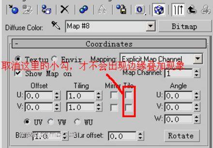 3dmax混合贴图教程