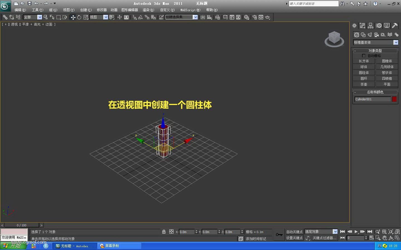 max圆珠笔的制作图文教程