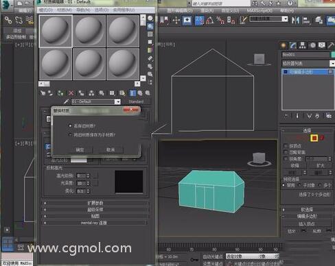 3DSMAX制作混合材质贴图的步骤之确定混合材质参数
