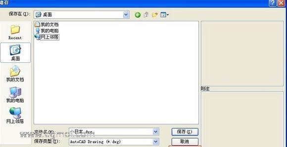rhino中文教程:rhino如何导出CAD?