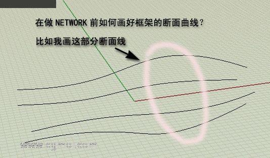 Rhino断面曲线的制作方法